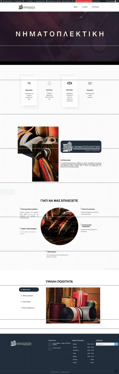 Katsoulis-IT - Nimatoplektiki Website Screenshot